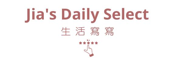 Jias Daily-生活書寫及自學筆記